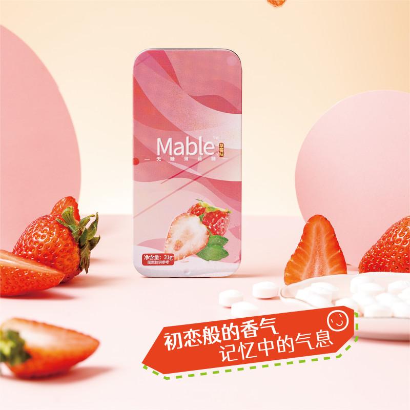 无糖薄荷糖(草莓味)